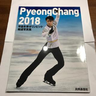 新品★平昌冬季オリンピック報道写真集  羽生結弦