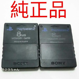 プレイステーション2(PlayStation2)の【純正品】PS2 メモリーカード8MB 2枚セット  (家庭用ゲーム本体)