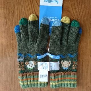 ファミリア(familiar)のファミリア手袋(手袋)