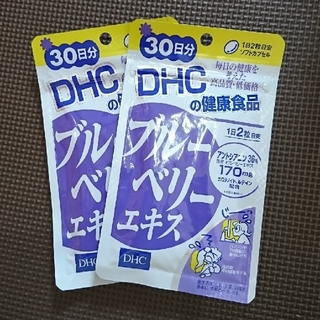 ディーエイチシー(DHC)のDHCブルーベリーエキス30日分2袋セット(その他)