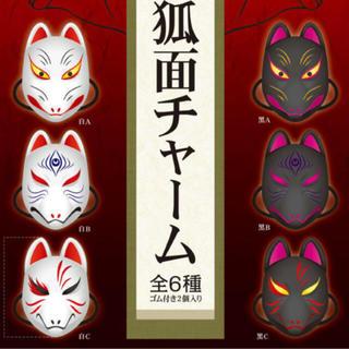 BANDAI - 狐面チャーム 新品