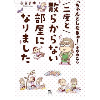 カドカワショテン(角川書店)の  「ちゃんとしなきゃ!」をやめたら 二度と散らからない部屋になりました (その他)