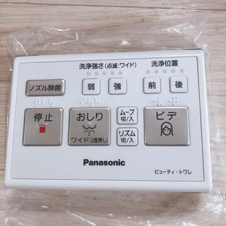 パナソニック(Panasonic)のPanasonic ビューティートワレ  リモコンのみ(その他)