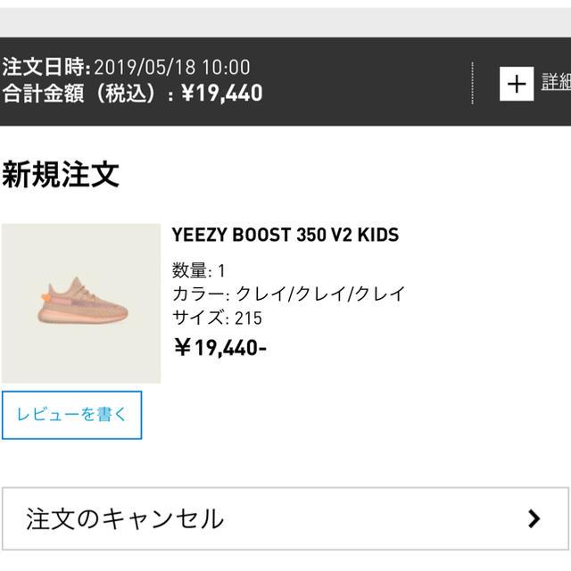 adidas(アディダス)の【新品・送込】yeezy boost 350 v2 kids  21.5 メンズの靴/シューズ(スニーカー)の商品写真