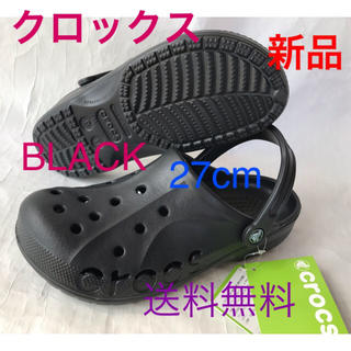 クロックス(crocs)の(新品)人気のクロックス‼️クロ 27cm❣️軽くて丈夫(サンダル)