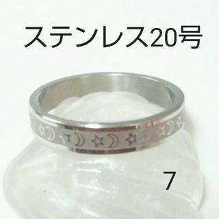 女性指輪 7(リング(指輪))