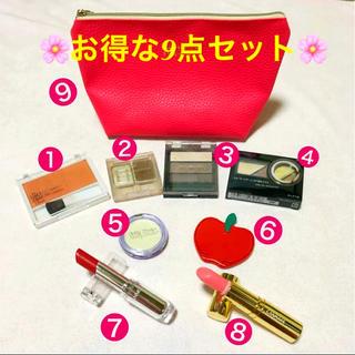 口紅 アイシャドウ チーク アイブロウ 化粧品9点セット