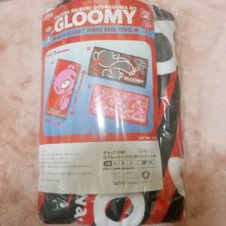 タイトー(TAITO)のGLOOMY グルーミー ジャンボバスタオル 黒 未使用未開封 縦120横60(キャラクターグッズ)