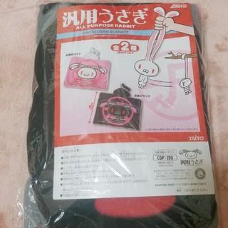 タイトー(TAITO)の汎用うさぎ 耳つきブランケット チャックスGP フード 黒うさぎ(キャラクターグッズ)