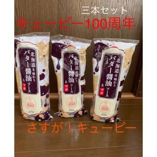 北海道限定 バター醤油ソース&マヨ