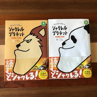 カドカワショテン(角川書店)のシャクレルプラネット 上下巻セット(少年漫画)