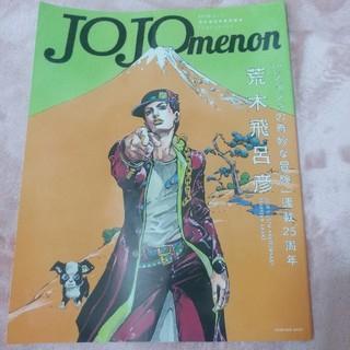 集英社 - JOJOmenon ジョジョメノン 雑誌 付録完備 ジョジョの奇妙な冒険
