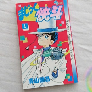 ショウガクカン(小学館)のまじっく快斗  漫画  怪盗キッド(少年漫画)