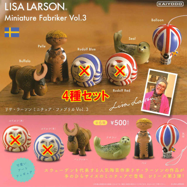 Lisa Larson(リサラーソン)のラストです【4種】海洋堂 リサラーソン ミニチュアファブリカ vol.3 ガチャ エンタメ/ホビーのフィギュア(その他)の商品写真