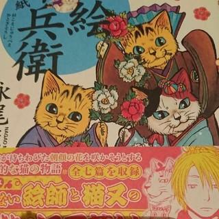 シュウエイシャ(集英社)の猫絵十兵衛 御伽草紙 十六巻(女性漫画)