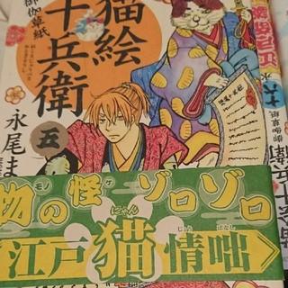 シュウエイシャ(集英社)の猫絵十兵衛 御伽草紙 5(女性漫画)