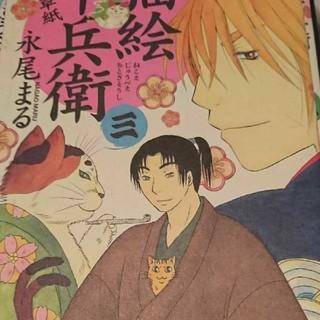 コウダンシャ(講談社)の猫絵十兵衛 御伽草紙 3(女性漫画)