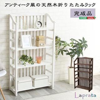 送料無料!木製折り畳みラック【Laprata-ラプラタ-】