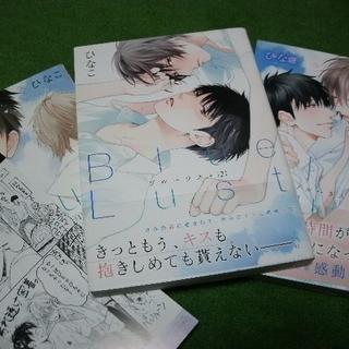 Blue Lust 全3巻【完結】 ひなこ