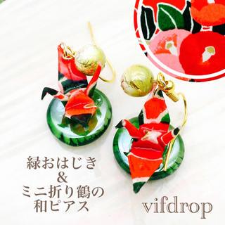 緑おはじき&友禅紙 【赤白椿柄】ミニ折り鶴の和ピアス(ピアス)