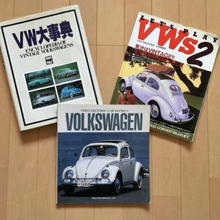 フォルクスワーゲン(Volkswagen)のフォルクスワーゲン雑誌3冊セット VOLKSWAGEN (趣味/スポーツ)