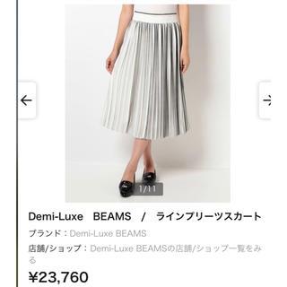 デミルクスビームス(Demi-Luxe BEAMS)のDemi-Luxe BEAMS / ラインプリーツスカート ホワイト サイズ38(ひざ丈スカート)