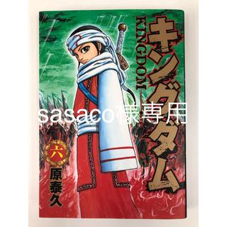シュウエイシャ(集英社)のキングダム6巻(青年漫画)