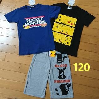 ポケモン(ポケモン)の新品☆ポケモン 120cm セット(Tシャツ/カットソー)