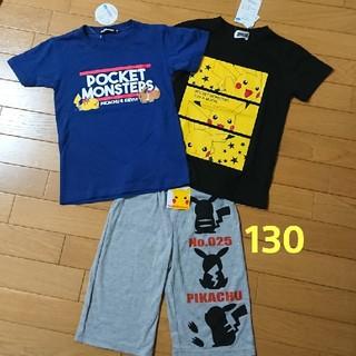 ポケモン(ポケモン)の新品☆ポケモン 130cm セット(Tシャツ/カットソー)