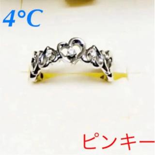 ヨンドシー(4℃)の4°Cピンキーリングk10 (リング(指輪))