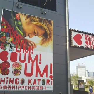 SMAP - 5/23 BOUM!BOUM!BOUM! 香取慎吾 NIPPON初個展チケット
