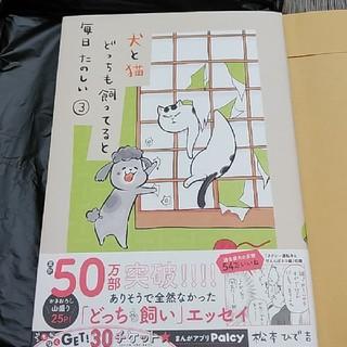 コウダンシャ(講談社)の犬と猫どっちも飼ってると毎日たのしい 3巻(女性漫画)