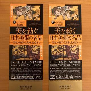 美を紡ぐ展チケット2枚(美術館/博物館)