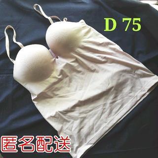 新品☆パネルブラ内蔵ベア D75☆ベージュ <046>(ブラ)