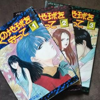 ハクセンシャ(白泉社)のぼくの地球を守って アニメコミック 全3巻 初版(全巻セット)