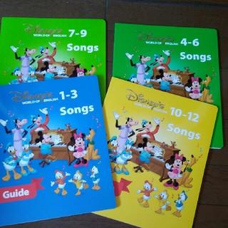 DWE ディズニー英語システム シングアロング ガイド(知育玩具)
