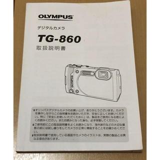 オリンパス(OLYMPUS)のOLYMPUS オリンパス デジタルカメラ TG-860 説明書のみ(コンパクトデジタルカメラ)