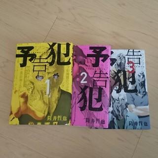 シュウエイシャ(集英社)の【レンタル中古】予告犯1巻~3巻(青年漫画)