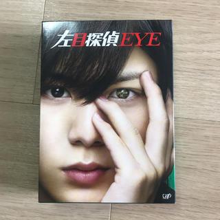 ヘイセイジャンプ(Hey! Say! JUMP)の左目探偵EYE DVD-BOX(TVドラマ)