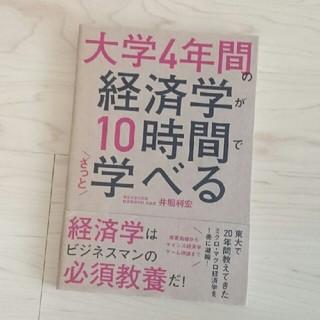 カドカワショテン(角川書店)の大学4年間の経済学が10時間で学べる本(ビジネス/経済)