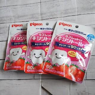 ピジョン(Pigeon)の新品 ピジョン タブレットU キシリトール+ とれたていちご味60粒入り×3袋(歯ブラシ/歯みがき用品)