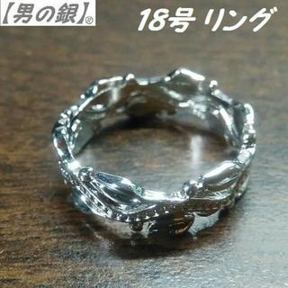 シルバー リング(18号)(リング(指輪))