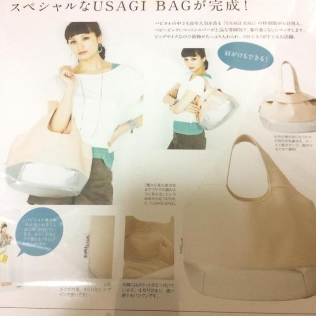 PAPILLONNER(パピヨネ)のパピヨネ ツートーンウサギバックブック レディースのバッグ(ハンドバッグ)の商品写真