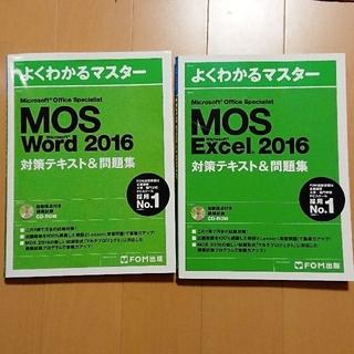 フジツウ(富士通)のMOS 2016 Word Excelセット(資格/検定)