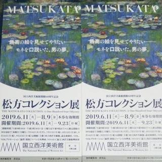 松方コレクション 展覧会 ご招待券2枚(ペア)