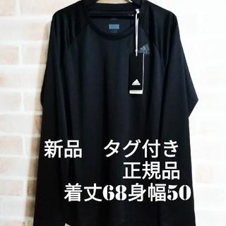 アディダス(adidas)の新品 adidas 長袖Tシャツ BLACK(Tシャツ/カットソー(七分/長袖))
