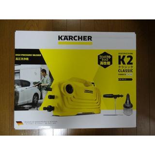 ケルヒャー  高圧洗浄機 K 2 クラシック カーキット