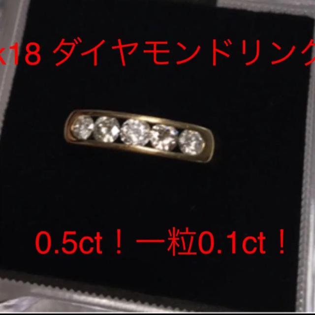 K18 ダイヤモンドリング ☆0.5カラット☆9号サイズ レディースのアクセサリー(リング(指輪))の商品写真