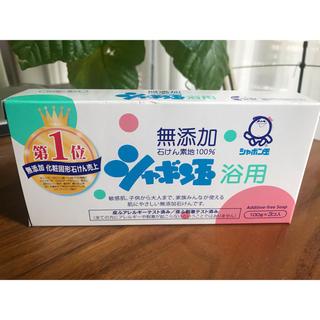 シャボンダマセッケン(シャボン玉石けん)の無添加シャボン玉浴用(ボディソープ/石鹸)