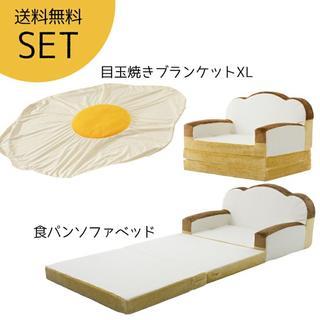 個性的♪食パンデザインのソファベッド&目玉焼きデザインのブランケットセット♪